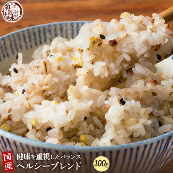 米 雑穀 雑穀米 国産 健康重視ヘルシーブレンド(豆抜) 100g 送料無料 雑穀米本舗|katochanhonpo