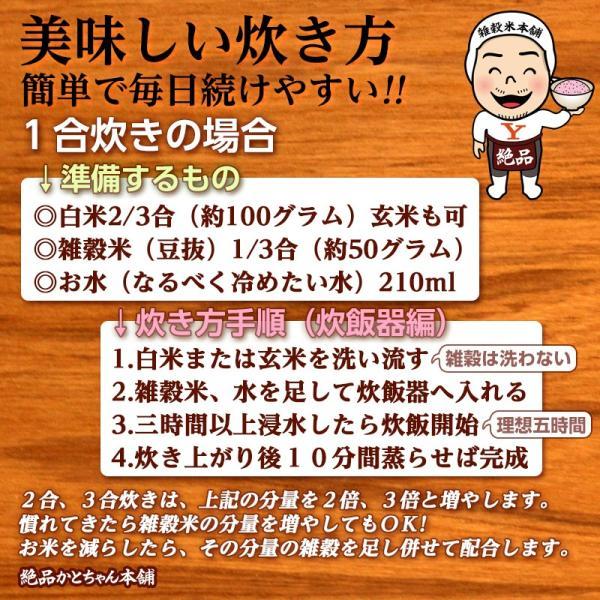 米 雑穀 雑穀米 国産 健康重視ヘルシーブレンド(豆抜) 100g 送料無料 雑穀米本舗|katochanhonpo|07