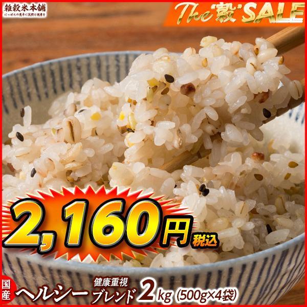米 雑穀 雑穀米 国産 健康重視ヘルシーブレンド(豆抜) 2kg(500g x4袋) 送料無料 ゾロ目セール|katochanhonpo