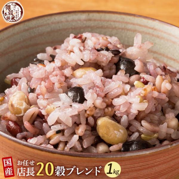 米 雑穀 雑穀米 国産 店長こだわりブレンド おまかせ二十穀 1kg(500g x2袋) 厳選雑穀 セミオーダー 送料無料 雑穀米本舗|katochanhonpo