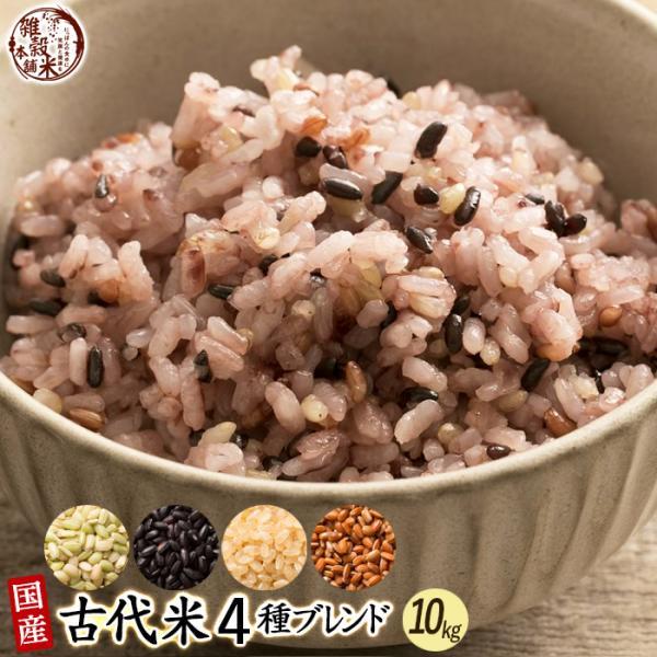 雑穀 雑穀米 国産 古代米4種ブレンド(赤米/黒米/緑米/発芽玄米) 10kg(500g×20袋) 送料無料 ダイエット食品 置き換えダイエット
