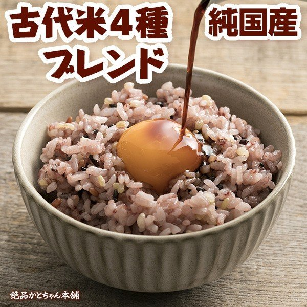 米 雑穀 雑穀米 国産 古代米4種ブレンド(赤米/黒米/緑米/発芽玄米) 1kg(500g x2袋) 送料無料 週末セール|katochanhonpo|04