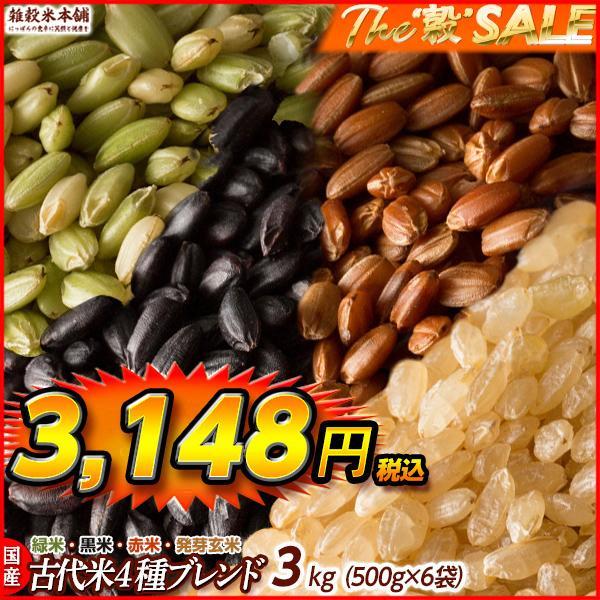 米 雑穀 雑穀米 国産 古代米4種ブレンド(赤米/黒米/緑米/発芽玄米) 3kg(500g x6袋) 送料無料 雑穀米本舗|katochanhonpo