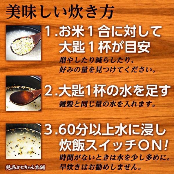 米 雑穀 雑穀米 国産 古代米4種ブレンド(赤米/黒米/緑米/発芽玄米) 3kg(500g x6袋) 送料無料 雑穀米本舗|katochanhonpo|05