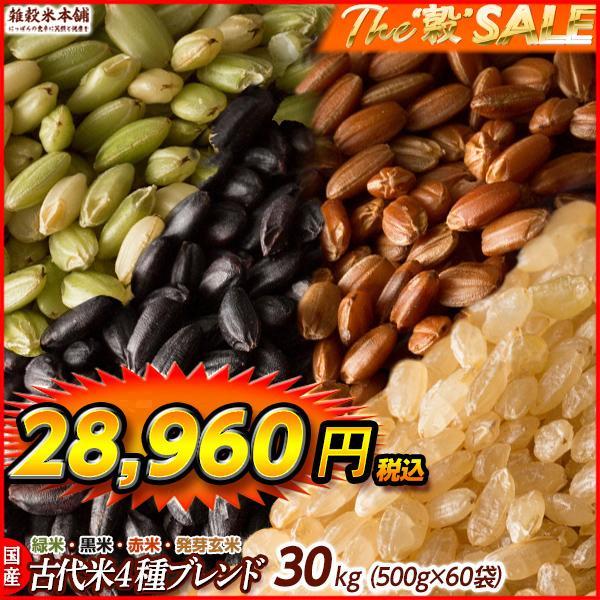 \セール対象品/雑穀 雑穀米 国産 古代米4種ブレンド(赤米/黒米/緑米/発芽玄米) 30kg(500g×60袋) 送料無料 ダイエット食品 雑穀米本舗
