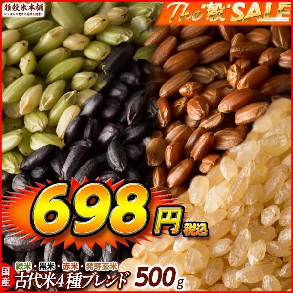 米 雑穀 雑穀米 国産 古代米4種ブレンド(赤米/黒米/緑米/発芽玄米) 500g 送料無料 雑穀米本舗|katochanhonpo