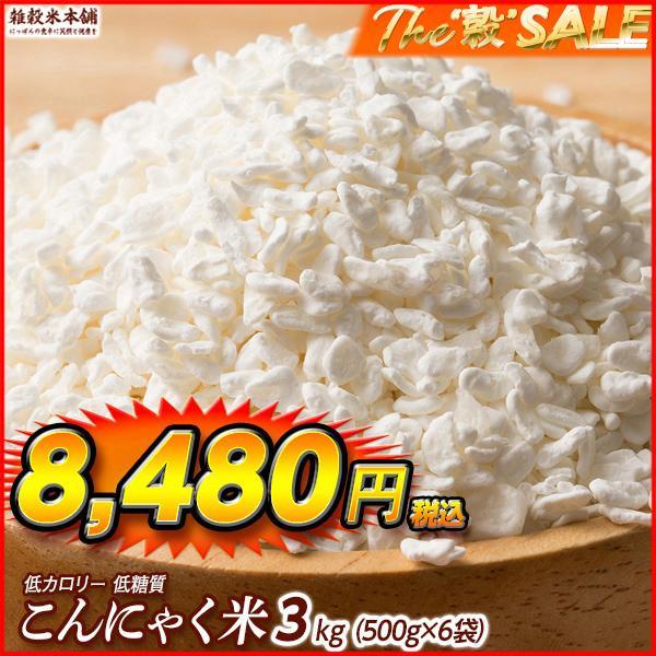 【徳用】3kg