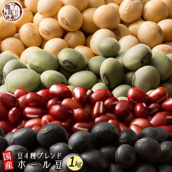 雑穀 雑穀米 国産 ホール豆4種ブレンド(大豆/黒大豆/青大豆/小豆) 1kg(500g×2袋) 送料無料 ダイエット食品 置き換えダイエット