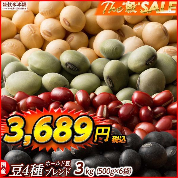 雑穀 雑穀米 国産 ホール豆4種ブレンド(大豆/黒大豆/青大豆/小豆) 3kg(500g×6袋) 送料無料 ダイエット食品 雑穀米本舗