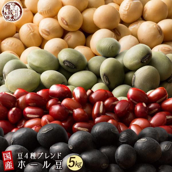 雑穀 雑穀米 国産 ホール豆4種ブレンド(大豆/黒大豆/青大豆/小豆) 5kg(500g×10袋) 送料無料 ダイエット食品 置き換えダイエット