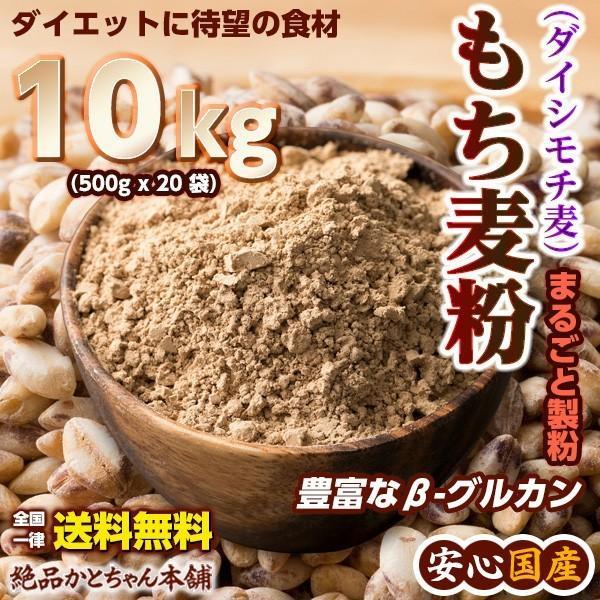 米 雑穀 麦 国産 もち麦粉 10kg(500g x20袋) 送料無料 高品質 厳選 ダイシモチ 腸内環境 脂肪激減 ダイエット 5400円以上お買い物でクーポン有|katochanhonpo