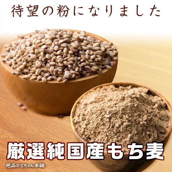 米 雑穀 麦 国産 もち麦粉 10kg(500g x20袋) 送料無料 高品質 厳選 ダイシモチ 腸内環境 脂肪激減 ダイエット 5400円以上お買い物でクーポン有|katochanhonpo|02