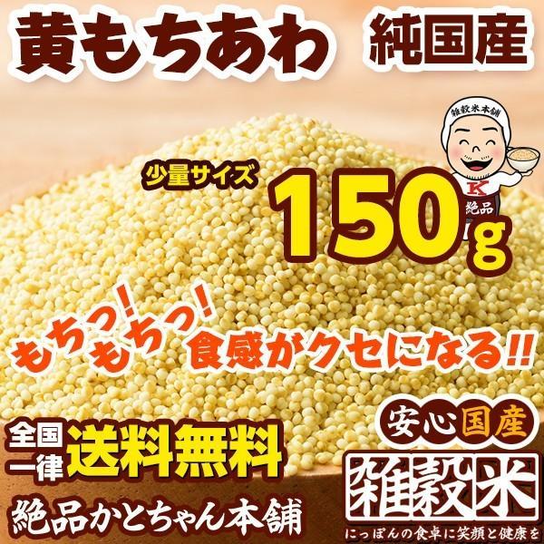 米 雑穀 雑穀米 国産 もちあわ 150g 送料無料 雑穀米本舗|katochanhonpo