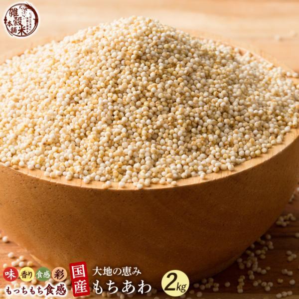 米 雑穀 雑穀米 国産 もちあわ 2kg(500g x4袋) 送料無料 5400円以上お買い物でクーポン有|katochanhonpo