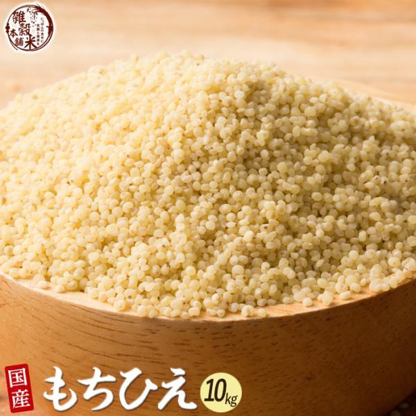 米 雑穀 雑穀米 国産 もちひえ 10kg(500g x20袋) 厳選国産 稗 ひえ 送料無料|katochanhonpo