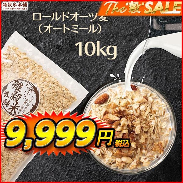 \食欲の秋グルメ祭/雑穀 麦 オートミール 10kg(500g×20袋) 送料無料 ダイエット食品 置き換えダイエット 外国産 海外産 雑穀米本舗