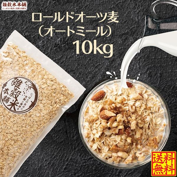 雑穀 麦 オートミール 10kg(500g×20袋) 送料無料 ダイエット食品 置き換えダイエット 外国産 海外産 雑穀米本舗