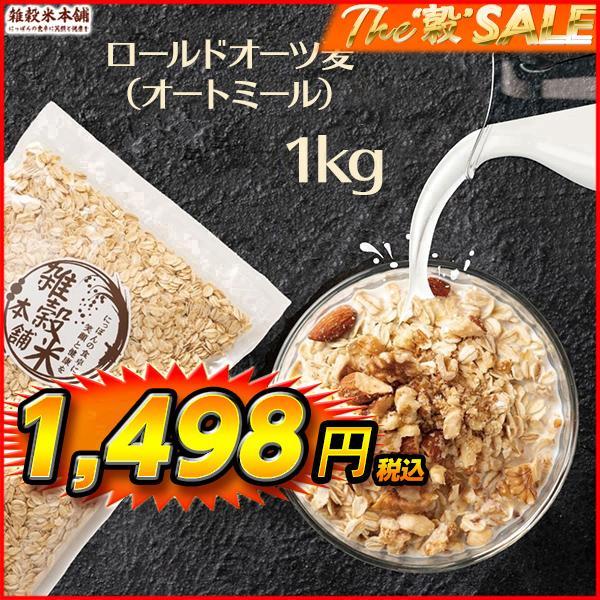 \食欲の秋グルメ祭/雑穀 麦 オートミール 1kg(500g×2袋) 送料無料 ダイエット食品 置き換えダイエット 外国産 海外産 雑穀米本舗