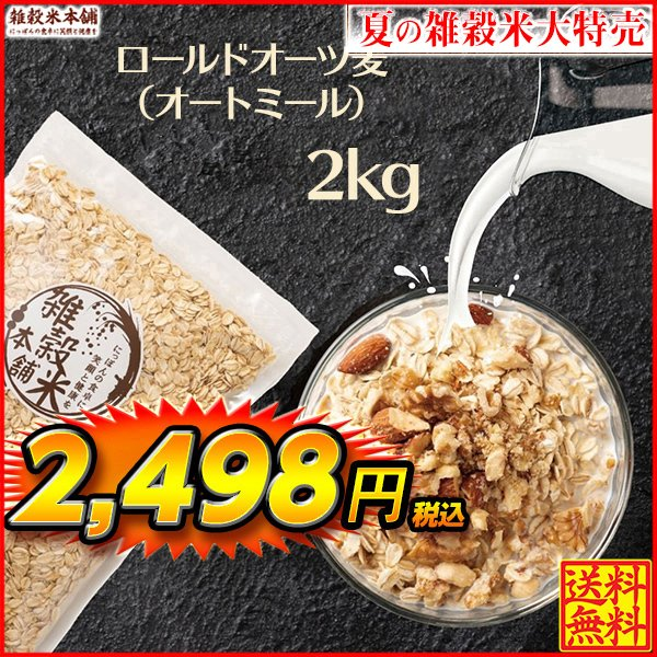 \セール対象品/雑穀 麦 オートミール 2kg(500g×4袋) 送料無料 ダイエット食品 置き換えダイエット 外国産 海外産 雑穀米本舗