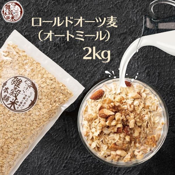 雑穀 麦 オートミール 2kg(500g×4袋) 送料無料 ダイエット食品 置き換えダイエット 外国産 海外産 雑穀米本舗