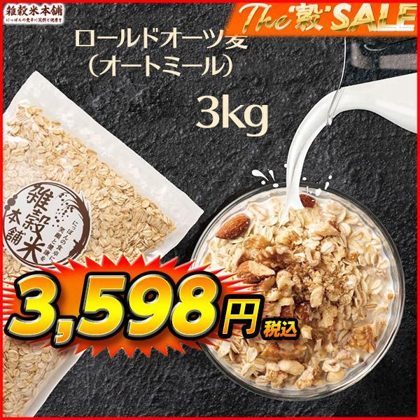 \食欲の秋グルメ祭/雑穀 麦 オートミール 3kg(500g×6袋) 送料無料 ダイエット食品 置き換えダイエット 外国産 海外産 雑穀米本舗
