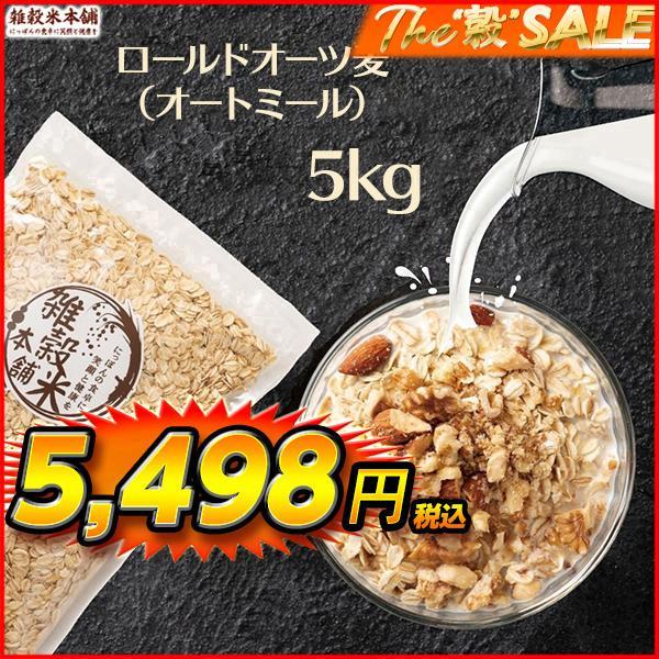 \セール対象品/雑穀 麦 オートミール 5kg(500g×10袋) 送料無料 ダイエット食品 置き換えダイエット 外国産 海外産 雑穀米本舗