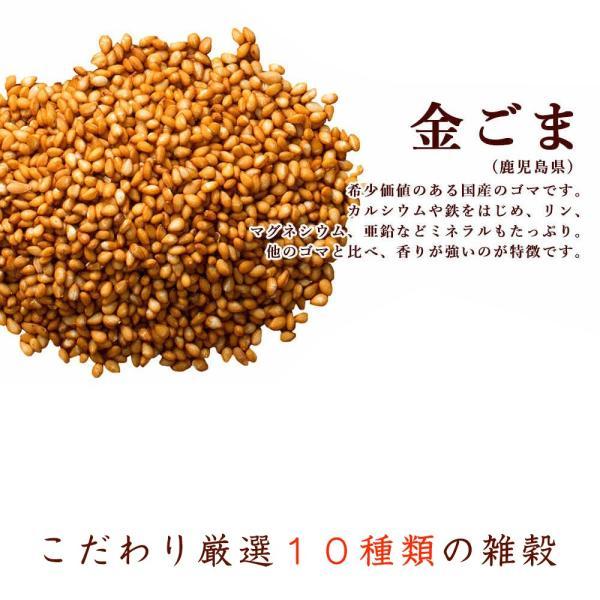 米 雑穀 雑穀米 国産 胡麻香る十穀米 1kg(500g x2袋) 送料無料 雑穀米本舗|katochanhonpo|13