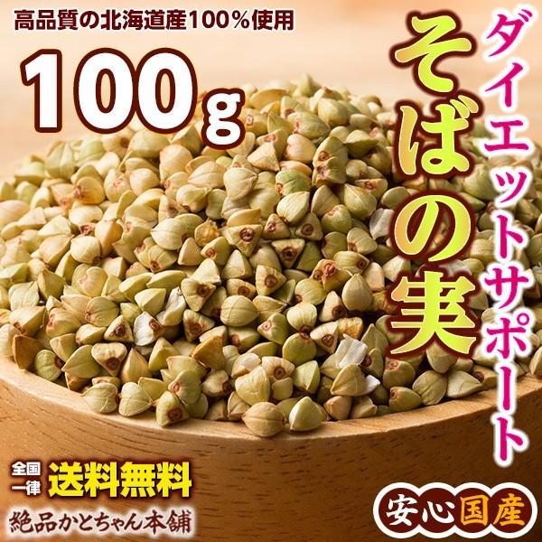 米 雑穀 雑穀米 国産 そばの実 100g 送料無料 北海道産 蕎麦の実 ヌキ実 ダイエット 低糖質 低カロリー 雑穀米本舗|katochanhonpo