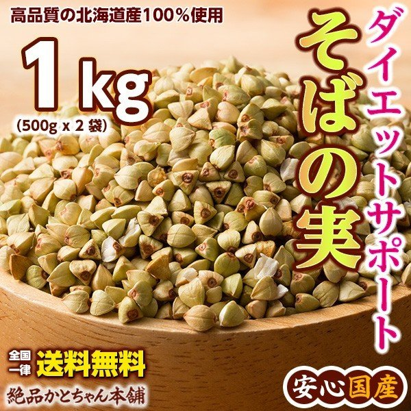 雑穀 雑穀米 国産 そばの実 1kg(500g×2袋) 送料無料 北海道産 蕎麦の実 ヌキ実 低糖質 低カロリー ダイエット食品 置き換えダイエット 雑穀米本舗|katochanhonpo