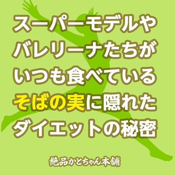 米 雑穀 雑穀米 国産 そばの実 500g 送料無料 北海道産 蕎麦の実 ヌキ実 ダイエット 低糖質 低カロリー 雑穀米本舗|katochanhonpo|05