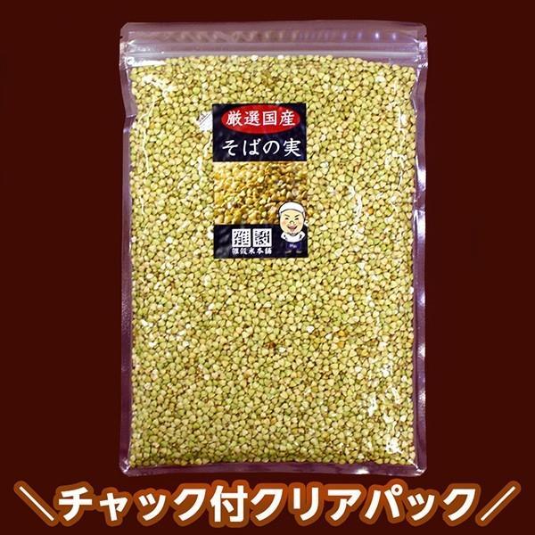 米 雑穀 雑穀米 国産 そばの実 5kg(500g x10袋) 送料無料 北海道産 蕎麦の実 ヌキ実 ダイエット 低糖質 低カロリー 雑穀米本舗|katochanhonpo|04