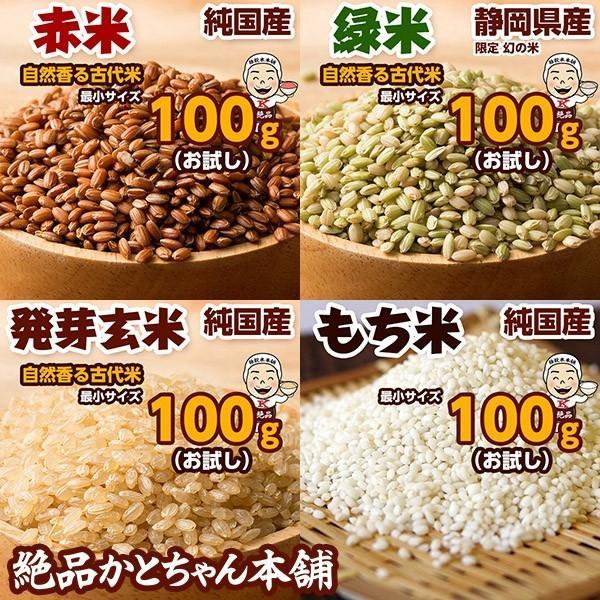 米 雑穀 雑穀米 国産 20種から選べる5品お試しセット 厳選 国産雑穀米 100g x5袋 送料無料 雑穀米本舗|katochanhonpo|04