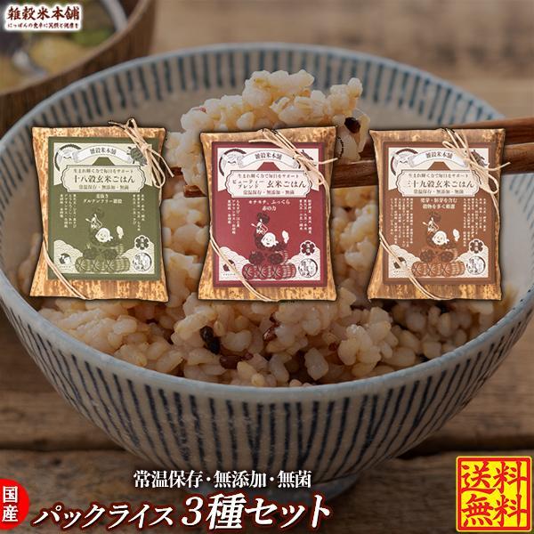雑穀 雑穀米 国産 パックライス3種セット ポスト投函 送料無料 ダイエット食品 雑穀米本舗