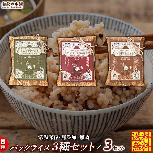 雑穀 雑穀米 国産 パックライス3種×3セット ポスト投函 送料無料 ダイエット食品 雑穀米本舗