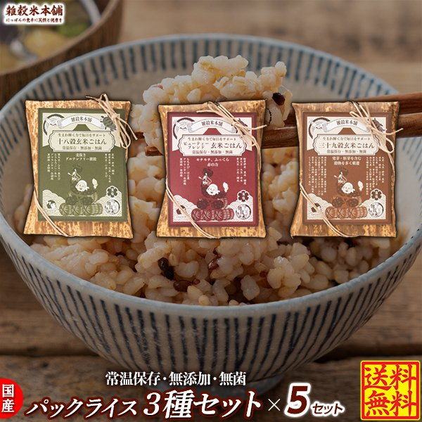 雑穀 雑穀米 国産 パックライス3種×5セット ポスト投函 送料無料 ダイエット食品 雑穀米本舗