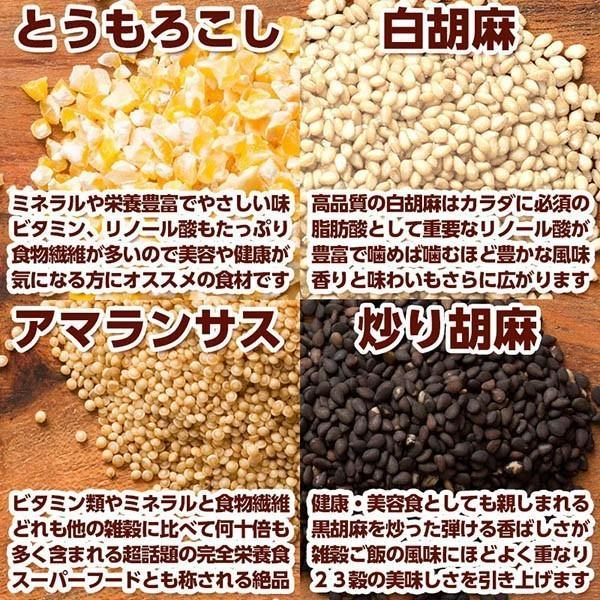 米 雑穀 雑穀米 国産 栄養満点23穀米 1kg(500g x2袋) 送料無料 国内産 もち麦 黒米 雑穀米本舗|katochanhonpo|10