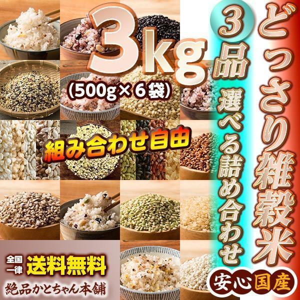 米 雑穀 雑穀米 国産 どっさり雑穀米 3kg(500g x6袋)セット 17種から3品選べる 組み合わせ自由 雑穀米本舗 katochanhonpo