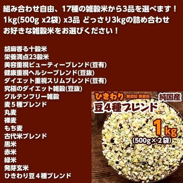 米 雑穀 雑穀米 国産 どっさり雑穀米 3kg(500g x6袋)セット 17種から3品選べる 組み合わせ自由 雑穀米本舗 katochanhonpo 02