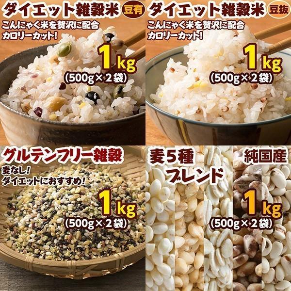 米 雑穀 雑穀米 国産 どっさり雑穀米 3kg(500g x6袋)セット 17種から3品選べる 組み合わせ自由 雑穀米本舗 katochanhonpo 04