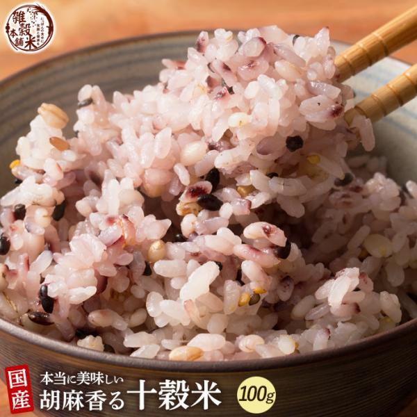 米 雑穀 雑穀米 国産 胡麻香る十穀米 100g 送料無料 雑穀米本舗 katochanhonpo