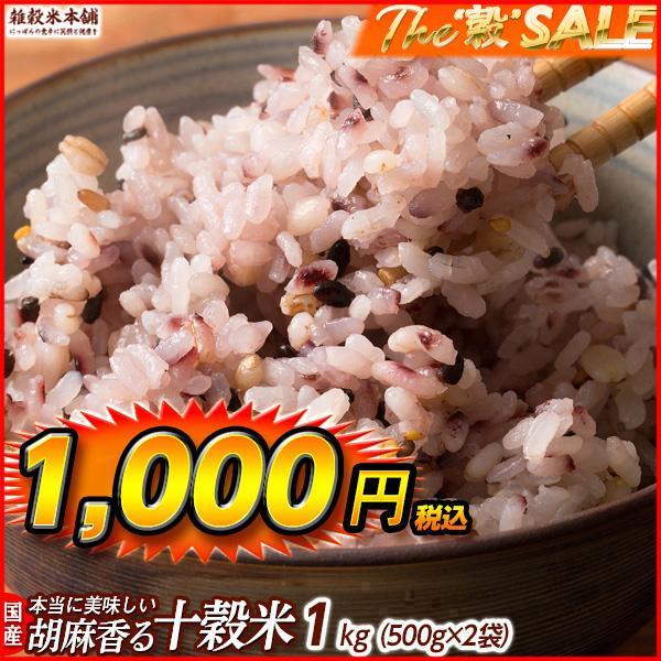 絶品秋の雑穀セール 胡麻香る本当に美味しい十穀米 1kg (500g x 2袋) 人気サイズ 厳選国産 送料無料 ポスト投函|katochanhonpo