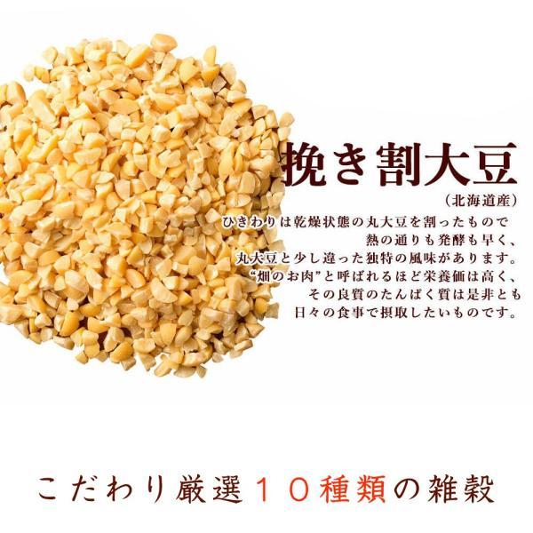 絶品秋の雑穀セール 胡麻香る本当に美味しい十穀米 1kg (500g x 2袋) 人気サイズ 厳選国産 送料無料 ポスト投函|katochanhonpo|15