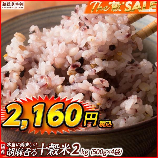 米 雑穀 雑穀米 国産 胡麻香る十穀米 2kg(500g x4袋) 送料無料 特選雑穀フェア|katochanhonpo