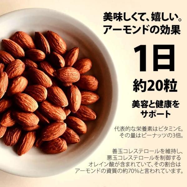 ポイント消化 素焼き アーモンド GLP-1 340g チャック袋 アメリカ産 日本国内加工 メール便送料無料 新潟 加藤製菓|katoseika|02
