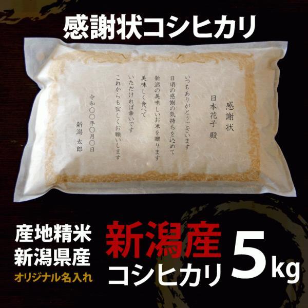 名入れ 感謝状 新潟産 コシヒカリ 5kg 30年産 産地直送 特産品 名物商品 加藤製菓|katoseika