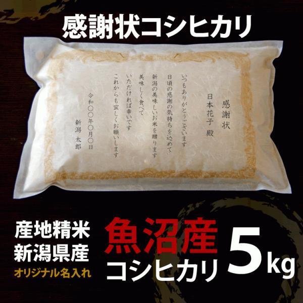 名入れ 感謝状 コシヒカリ 魚沼産 5kg 30年産 産地直送 特産品 名物商品 katoseika