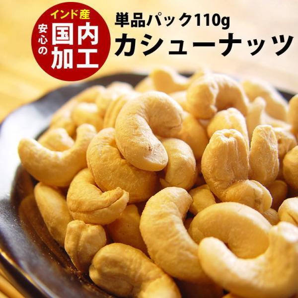 カシューナッツ 国内加工 インド産 110g 新潟 加藤製菓