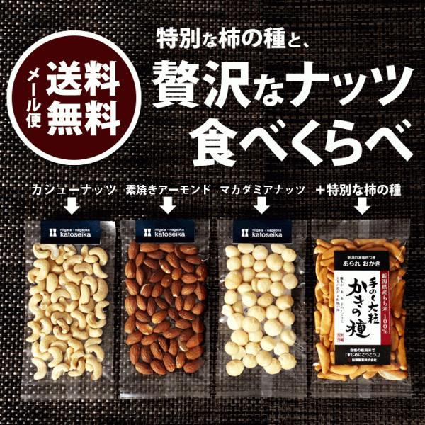 ポイント消化 アーモンド カシューナッツ マカダミアナッツ 豪華ナッツを食べくらべ 柿の種に合うナッツはどれ? メール便送料無料 新潟 加藤製菓 あられ おかき|katoseika