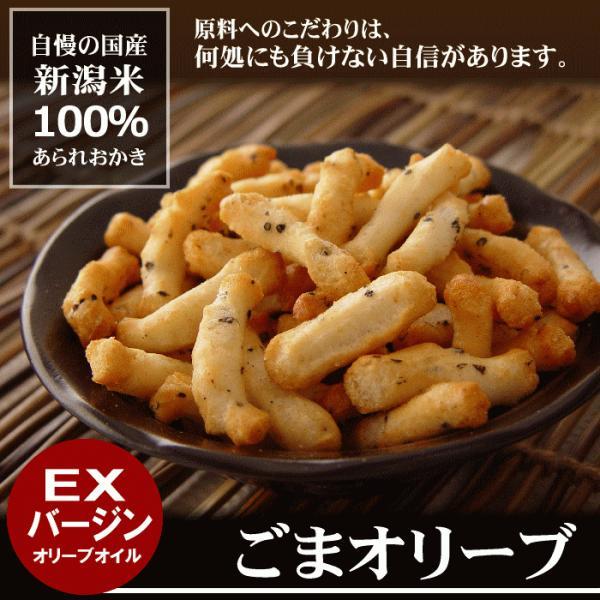 ごまオリーブ 食べきりパック 60g 国産米 あられ おかき おせんべい 新潟 加藤製菓|katoseika