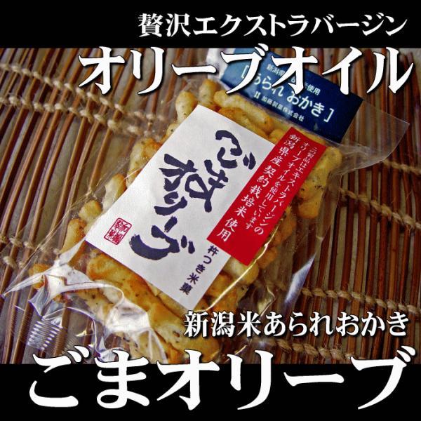 ごまオリーブ 食べきりパック 60g 国産米 あられ おかき おせんべい 新潟 加藤製菓|katoseika|02